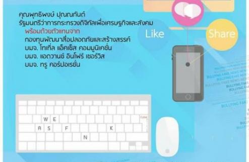 """เชิญร่วมเสวนาจิบน้ำชา """"Bullying & Fake News ทันเกมสารพัดพิษออนไลน์สังคมไทย"""""""