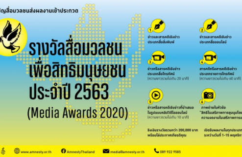 """แอมเนสตี้ อินเตอร์เนชั่นแนล ประเทศไทย เชิญส่งผลงานเข้าประกวด  """"รางวัลสื่อมวลชนเพื่อสิทธิมนุษยชน"""" ประจำปี 2563  (Media Awards 2020)"""