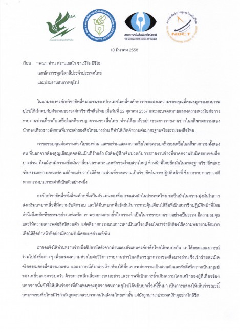 Letter to EU (Thai)_Page_1