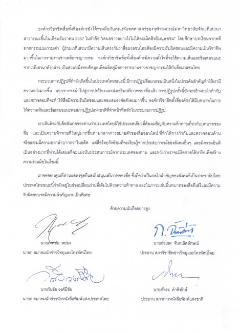 Letter to EU (Thai)_Page_2