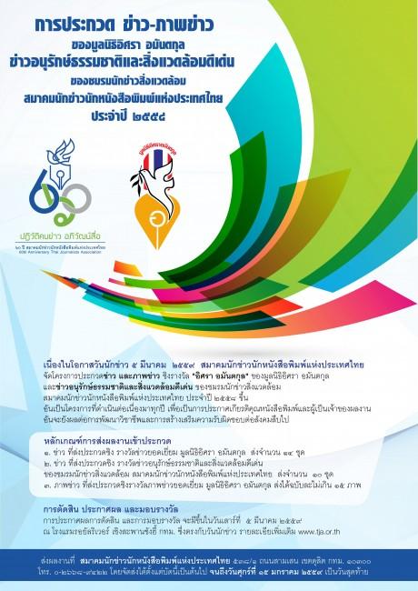 2558-isra-awards-poster