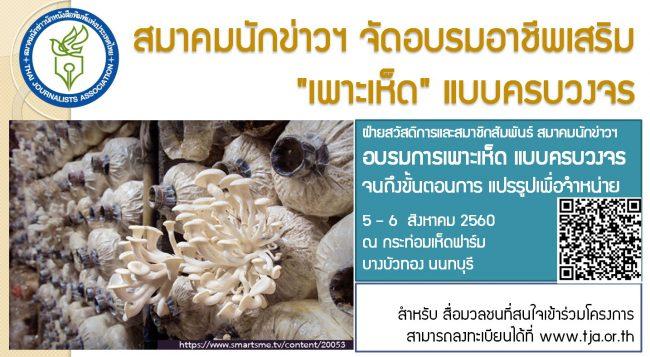 600719-poster-mushroom